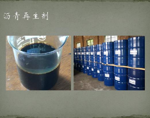 厂拌用沥青再生剂