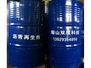 江苏沥青再生剂
